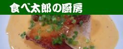 食べ太郎の厨房