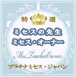 プラチナミセス・ジャパン(旧シュフルクラブ神奈川)がお届けする美しく輝く★特選★『ミセスの先生』&『ミセス・オーナー』