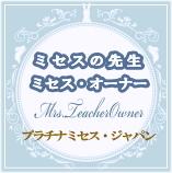 プラチナミセス・ジャパン(PMJ)の輝く『ミセスの先生』&『ミセス・オーナー』