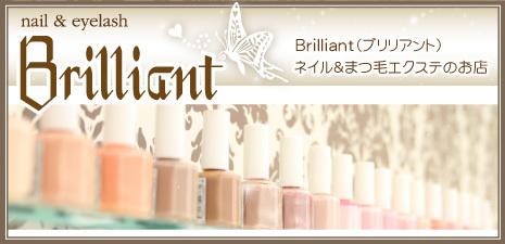 草加駅徒歩5分♪草加ネイルサロン【ブリリアント】公式ホームページ