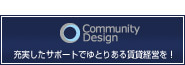 賃貸経営サポートならコミュニティデザイン