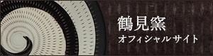 鶴見窯オフィッシャルサイト