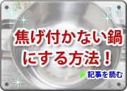 焦げ付かない鍋にする方法
