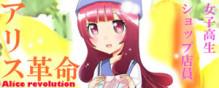 【アリス革命】無料漫画サイトマンガごっちゃ