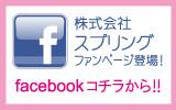 株式会社スプリングFacebook
