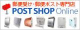 郵便受け・郵便ポスト専門店 ポストショップオンライン