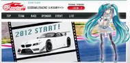 GOODSMILERACING 公式応援サイト