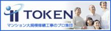 マンション大規模修繕工事専門会社 TOKEN