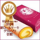 大阪阿嬢金のロール 関西ウォーカー2012年新ロールケーキ部グランプリ受賞