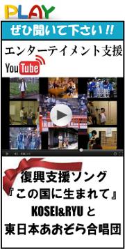 東日本復興支援あおぞらプロジェクトのブログ-東日本あおぞら合唱団