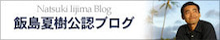 飯島夏樹公認ブログ