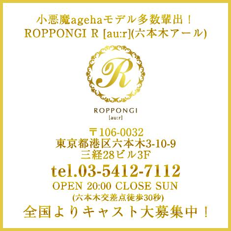 roppongi R