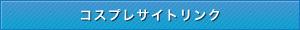 cos_site