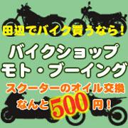 和歌山県田辺市のバイクショップ,モトブーイング,中古バイク,バイク用品,)