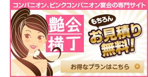 コンパニオン、ピンクコンパニオン宴会の専門サイト 艶会横丁