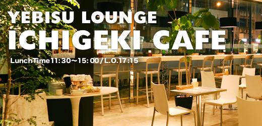 東京・恵比寿でヘルシーなカフェといえばYEBISU LOUNGE ICHIGEKI CAFE。レンタルスペースもありますのでイベント、ライブ、歓送迎会、二次会などで是非ご利用下さいませ