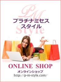 """注目のミセスの先生&オーナーの心躍るブランドをご紹介するおしゃれミセスの"""" 今""""を伝えるオンライン・セレクトショップ『プラチナミセス・スタイル』"""