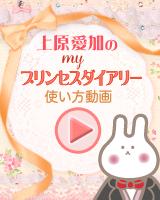 $上原愛加オフィシャルブログ「ふんわりまろやか日和」Powered by Ameba