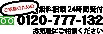 ご家族のための無料相談窓口 東京永田町法律事務所