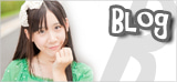 森累珠オフィシャルブログ 『.*☆るいすのきらきら成長日記☆*.』