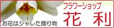 (有)フラワーショップ花利 オフィシャルサイト