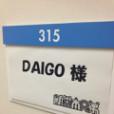 DAIGOの画像