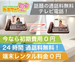 無料のテレビ電話 みるフォン020はこちら