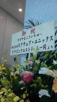 冨永裕輔の画像