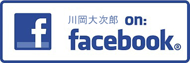 川岡大次郎公式Facebook