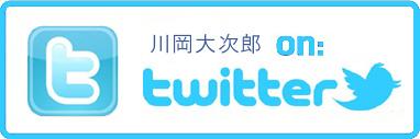 川岡大次郎公式Twitter