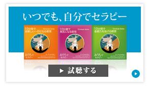 志麻ヒプノ オーディオセラピーCD 試聴