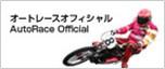 オートレースオフィシャル