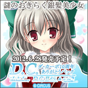 D.C.10周年 ありがとうパック~D.C.II P.C. & To You~