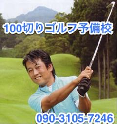 $100切りゴルフ予備校~海老名市町田市ゴルフスクール100切りゴルフ練習法-プロフィール