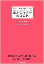 基本のマナーBOOK 日常生活編