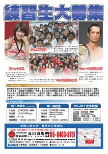 及川道場ホームページ