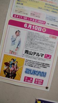 ZUKANの画像