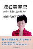 知的に素敵に生きるコツ|営業本|朝倉千恵子