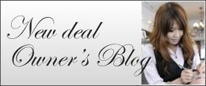 New deal オーナー Blog