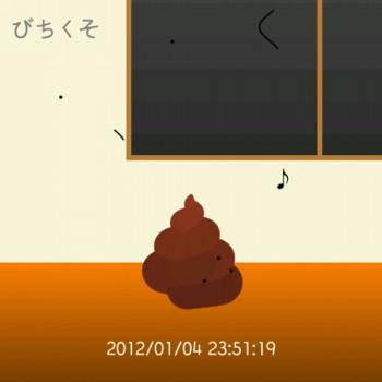 イー☆ちゃんの画像