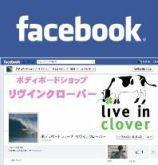 facebook ボディボードショップ リヴインクローバー
