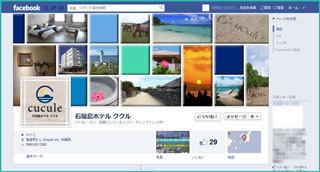 石垣島ホテルククルの公式Facebookページ