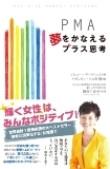 夢をかなえるプラス思考|営業本|朝倉千恵子