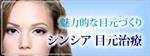 目元専門サイト