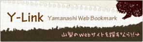 山梨のWebサイトを探すなら!Y-LINK
