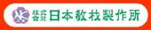 日本教材製作所