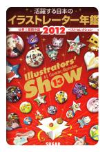 告知/活躍する日本のイラストレーター年鑑2012