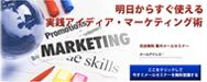 明日から使える実践アイディアマーケティング