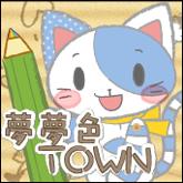 素材屋「夢夢色TOWN」