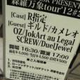 JokArt au Legal 浩太の画像